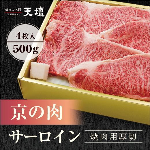 【天壇のお出汁で食べる京都焼肉】京の肉 サーロイン 焼肉用厚切(4枚入) 500g|sun-ec
