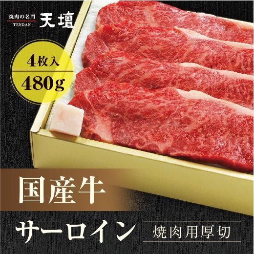 【天壇のお出汁で食べる京都焼肉】国産牛サーロイン 焼肉用厚切 (4枚入) 480g|sun-ec