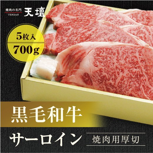 【天壇のお出汁で食べる京都焼肉】黒毛和牛サーロイン焼肉用厚切 (5枚入) 700g sun-ec