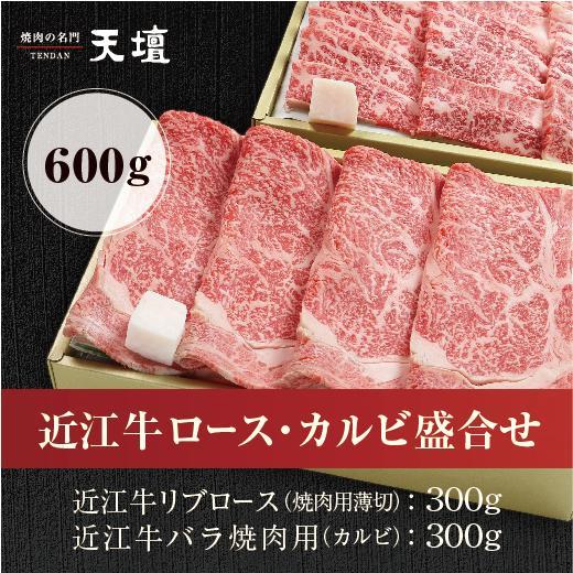 【天壇のお出汁で食べる京都焼肉】近江牛ロース&カルビ盛合せ 600g|sun-ec