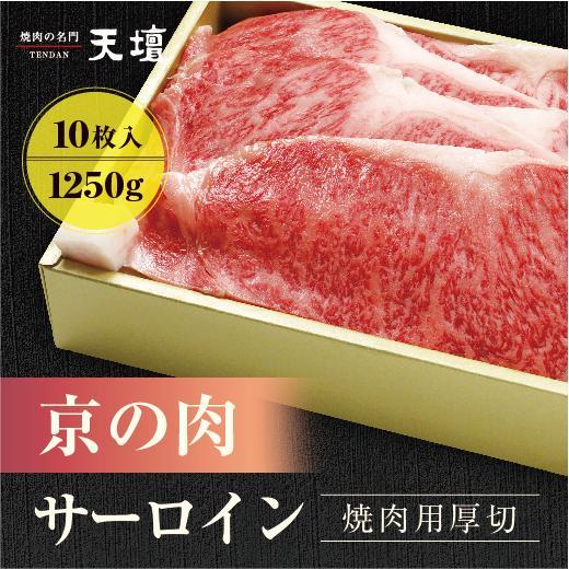 【天壇のお出汁で食べる京都焼肉】京の肉 サーロイン 焼肉用厚切(10枚入) 1250g|sun-ec