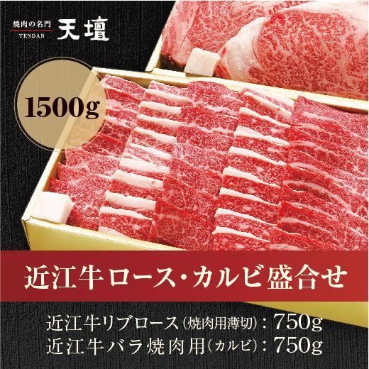 【天壇のお出汁で食べる京都焼肉】近江牛ロース&カルビ盛合せ 1500g|sun-ec