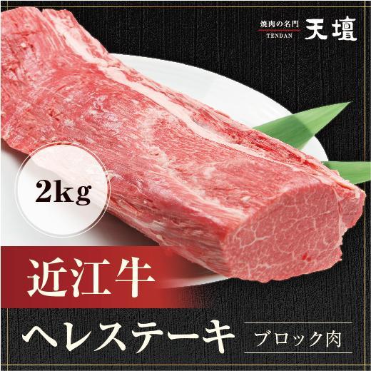 【天壇のお出汁で食べる京都焼肉】近江牛ヘレステーキ ブロック肉 2kg|sun-ec
