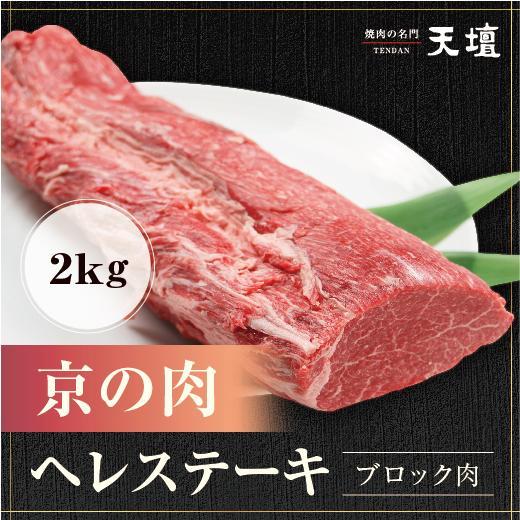 【天壇のお出汁で食べる京都焼肉】京の肉ヘレステーキ ブロック肉 2kg sun-ec