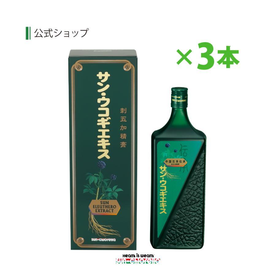サン ウコギ エキス 1000ml 3本 高麗人参 エゾウコギ サンクロレラ