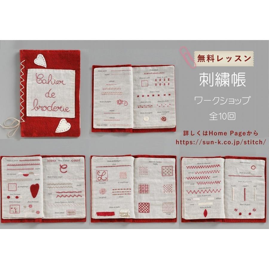 044-00814 CAHIER DE BRODERIE(刺繍帳) sun-k 13