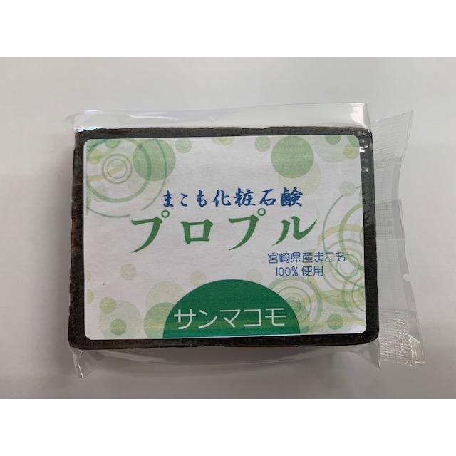 発酵まこもエキス大幅アップ、新バージョンまこも化粧石鹸!肌に優しく、乳幼児にも安心!【プロプル 90g】 sun-makomo-kunitomi