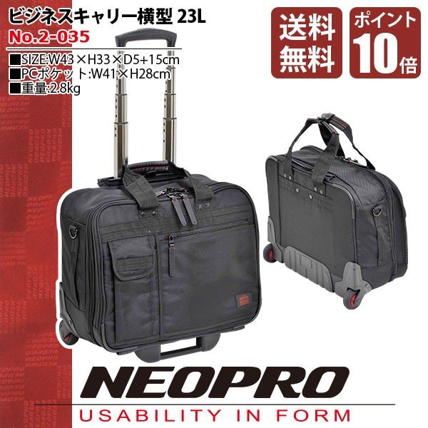 ネオプロ ビジネスキャリー 機内持ち込み 国内線 LCC スーツケース 軽量 清音 ネオ プロ レッド 横型 23L 2-035