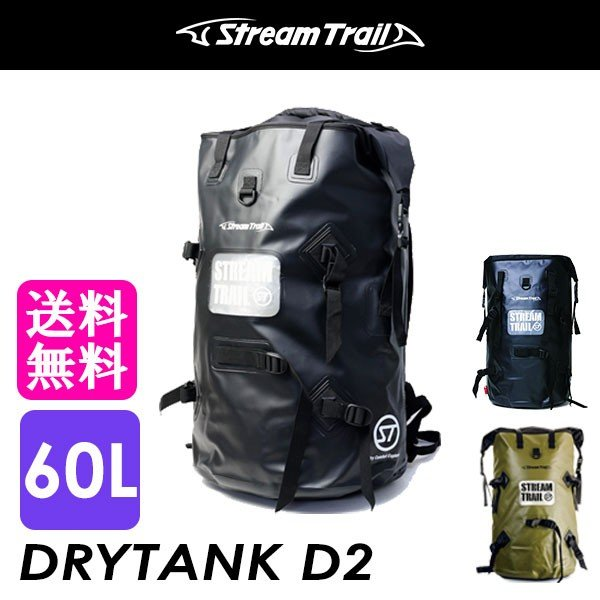 STREAMTRAIL DRYTANK D2 60L 4542870556912