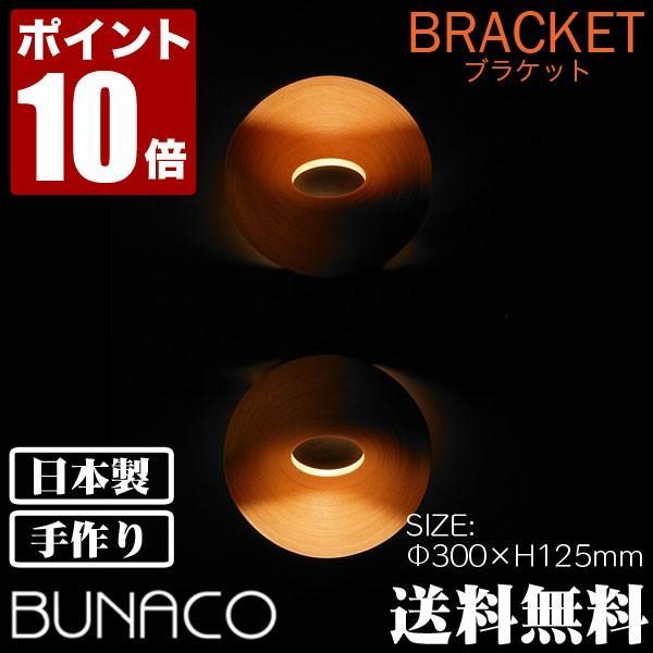 ブナコ ブラケット BL-B493
