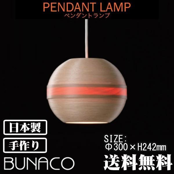 ブナコ ペンダントランプ BL-P1424 ライト おしゃれ 照明 日本製