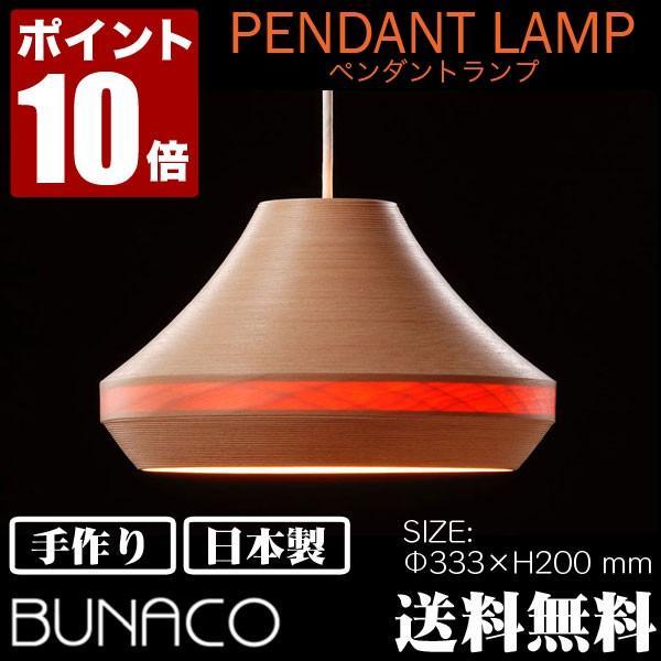 ブナコ ペンダントランプ BL-P422 ライト おしゃれ 照明 日本製
