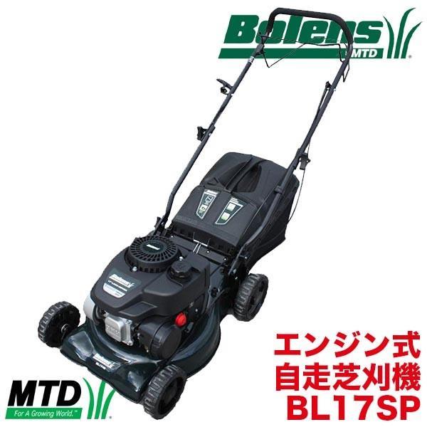 MTD(エム・ティー・ディー) エンジン芝刈り機(自走式) BL17SP