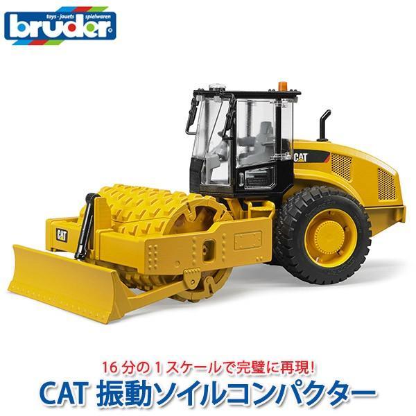 bruder ブルーダー CAT 振動ソイルコンパクター BR02450 知育玩具 車のおもちゃ 子ども 誕生日プレゼント 男の子 女の子