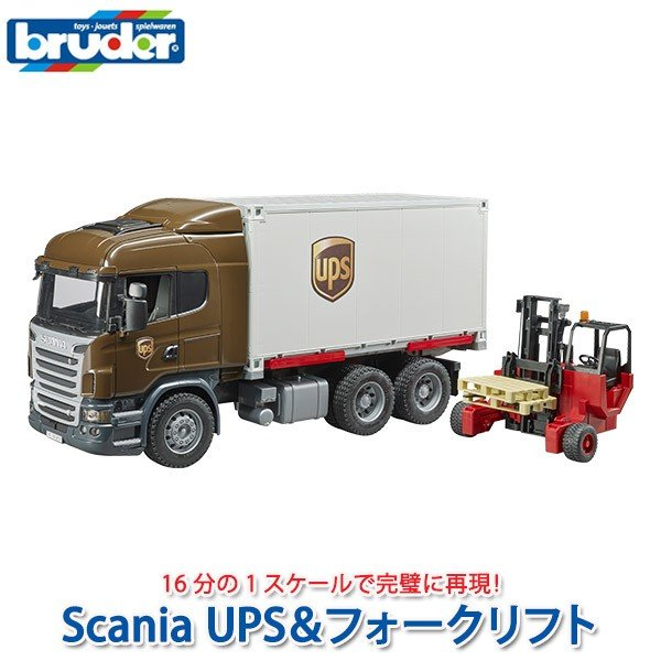 (10/12-14はポイント最大10から17倍!) bruder ブルーダー Scania UPS&フォークリフト BR03581 知育玩具 車のおもちゃ 子ども 誕生日プレゼント 3歳 4歳 5歳 6歳