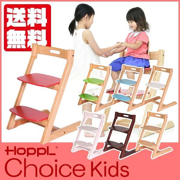 HOPPL(ホップル) Choice Kids KIDS チョイスキッズ チェア 木製 椅子 3歳から大人用 CH-KIDS CH-KIDS CH-KIDS 735