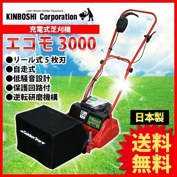 芝刈り機 キンボシ リチウムイオン電池 ECO MOWER エコモ3000 ECO-3000