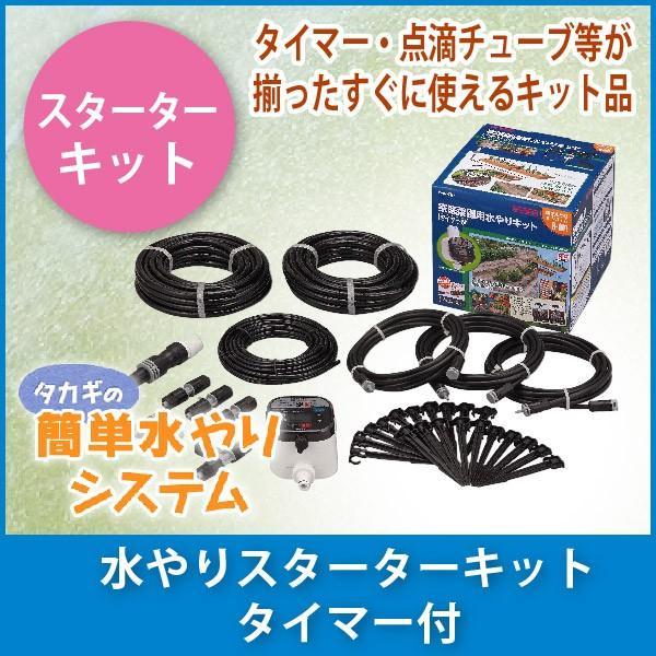 (10/12-14はポイント最大10から17倍!) タカギ 水やりスターターキットタイマー付 (家庭菜園用) GKK101