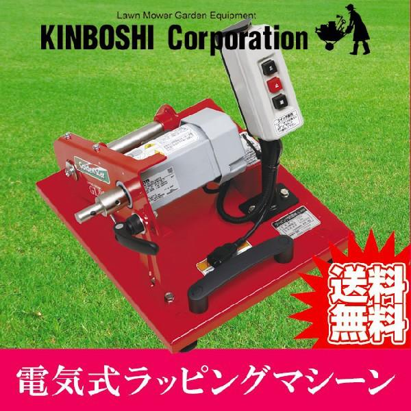キンボシ 電気式ラッピングマシーン GL-900