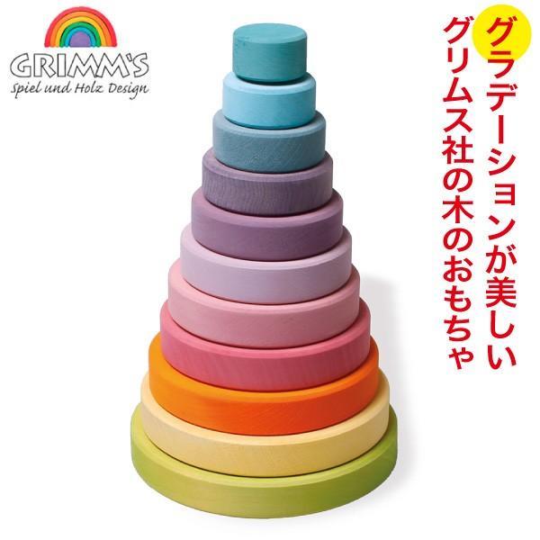 GRIMM'S グリムス スタッキングタワー・パステル GM11001 積み木 木製 おもちゃ 知育玩具 1歳 2歳 3歳 4歳 出産祝い