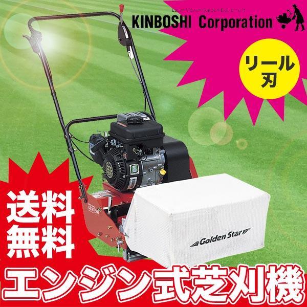 旧商品 芝刈り機 キンボシ グリーンモアー GRM-3501