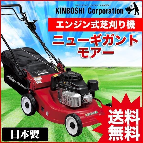 旧商品 芝刈り機 キンボシ ニューギガントモアー GSR-5300(芝刈機)