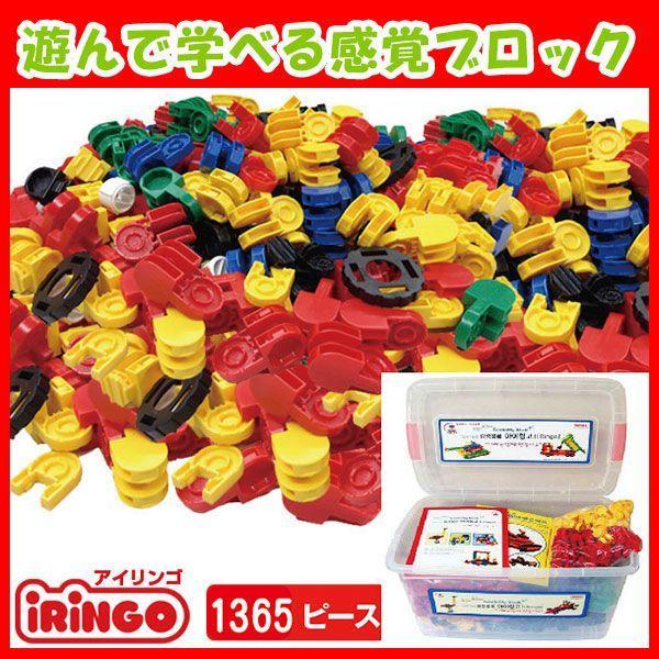 旧商品 知育玩具 感覚ブロック アイリンゴ1365ピース IR-1365