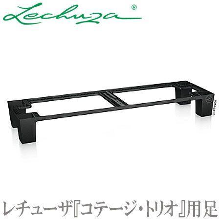 レチューザ コテージ·トリオ用足 LE-ZTS6640(鉢、プランター)