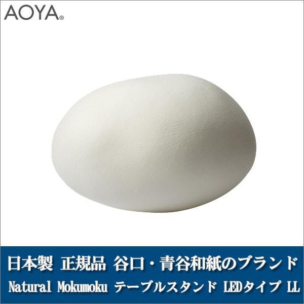 テーブルランプ テーブルランプ テーブルランプ ライト 照明 AOYA(アオヤ) 谷口・青谷和紙 Natural Mokumoku スタンド LEDタイプ LL 5fb