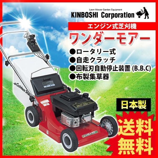 旧商品 芝刈り機 キンボシ ワンダーモアー RCD-4801AL(芝刈機)