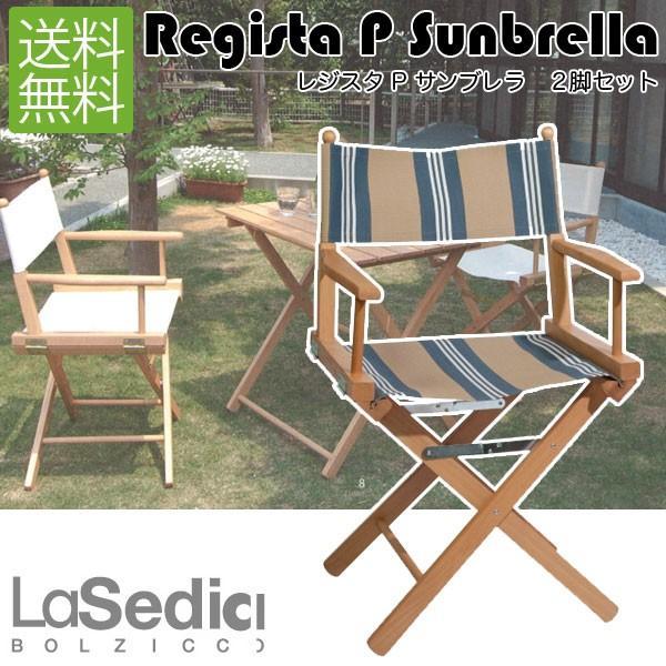 ラ・セディア レジスタ P サンブレラ 2脚セット RegistaPsunbrella