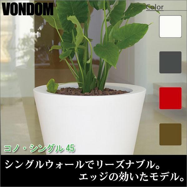 Vondom Cono Single ボンドム コノ・シングル45 VN-40645A