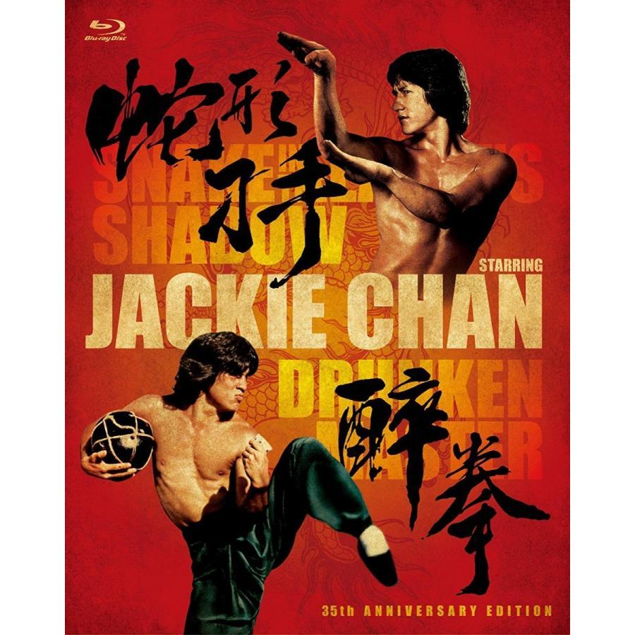 ドランクモンキー 酔拳 / スネーキーモンキー 蛇拳 制作35周年記念 HDデジタル・リマスター版 ブルーレイBOX|sunage|02