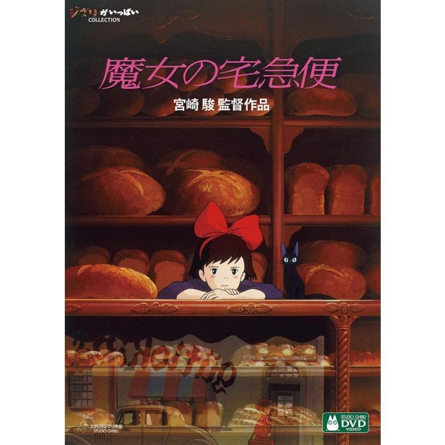 魔女の宅急便 DVD ジブリ アニメ 映画|sunage