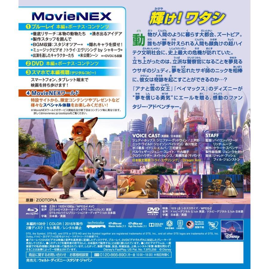 ズートピア MovieNEX ブルーレイ+DVD+デジタルコピー クラウド対応+MovieNEXワールド Blu-ray|sunage|02