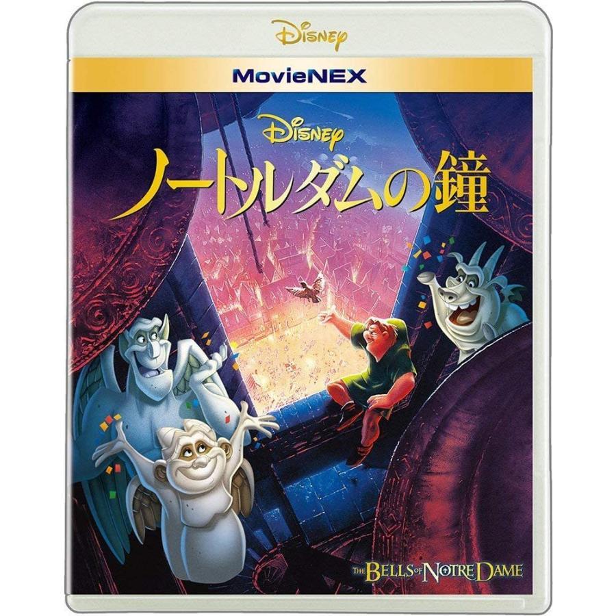 ノートルダムの鐘 MovieNEX ブルーレイ+DVD+デジタルコピー クラウド対応 MovieNEXワールド Blu-ray ディズニー アニメ 映画|sunage
