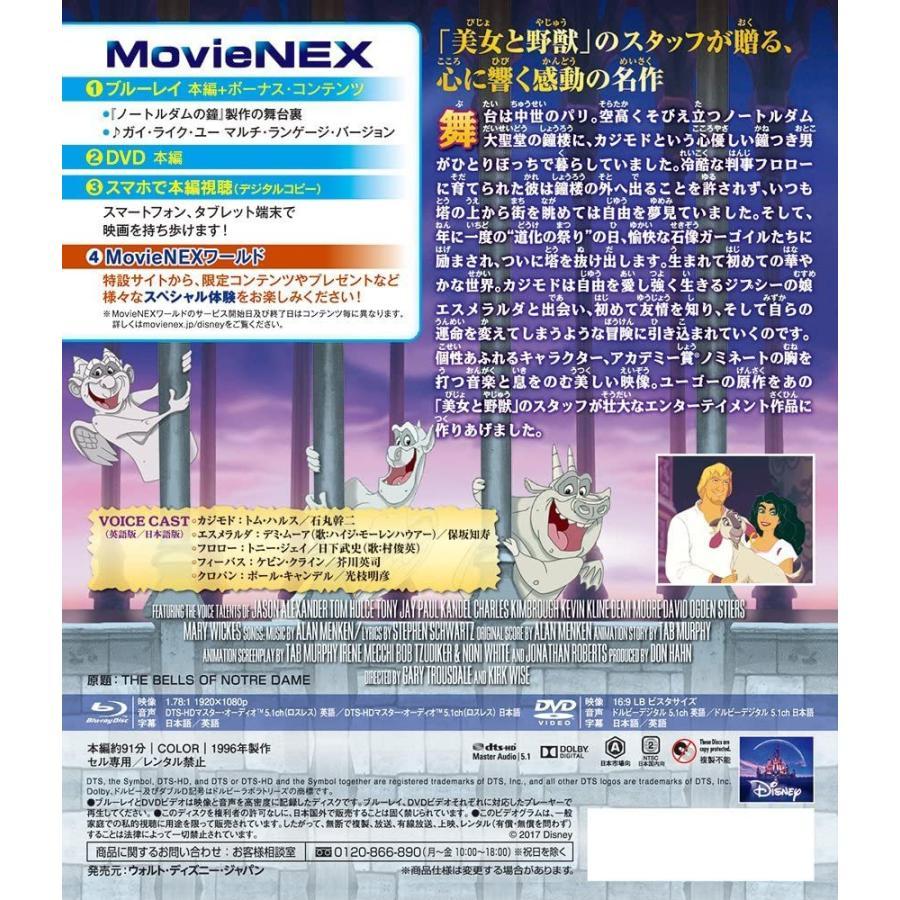 ノートルダムの鐘 MovieNEX ブルーレイ+DVD+デジタルコピー クラウド対応 MovieNEXワールド Blu-ray ディズニー アニメ 映画|sunage|02