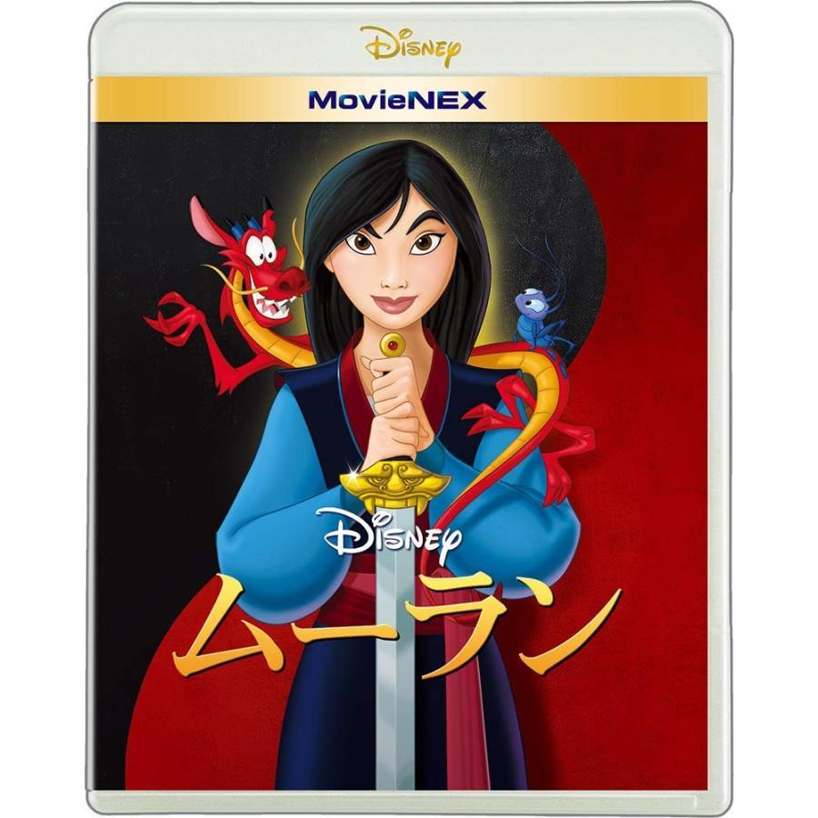 ムーラン MovieNEX ブルーレイ+DVD+デジタルコピー+MovieNEXワールド Blu-ray|sunage