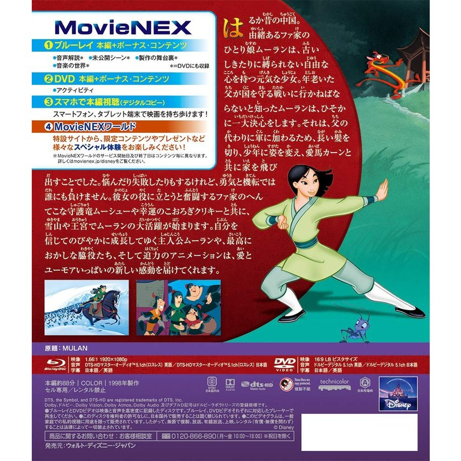 ムーラン MovieNEX ブルーレイ+DVD+デジタルコピー+MovieNEXワールド Blu-ray|sunage|02