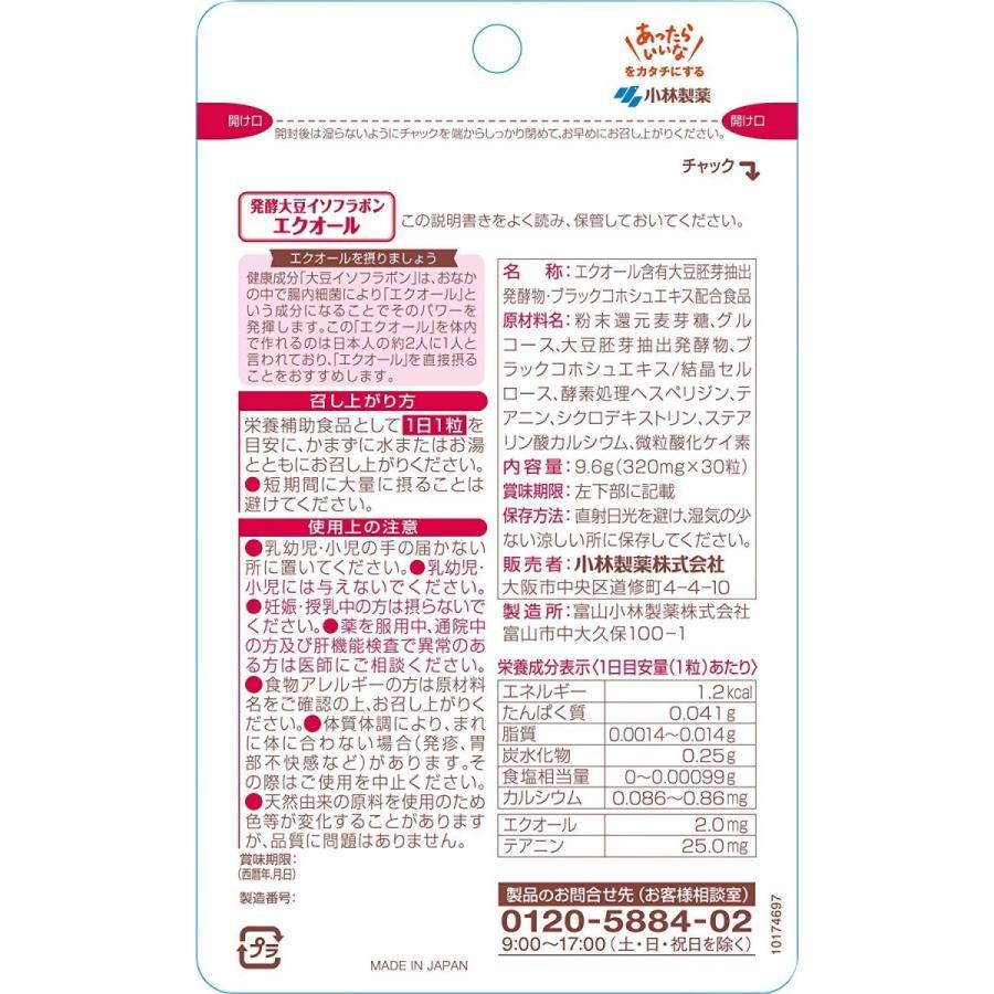 小林製薬の栄養補助食品 エクオール 30粒 約30日分 サプリメント|sunage|02