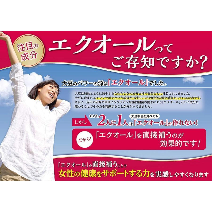 小林製薬の栄養補助食品 エクオール 30粒 約30日分 サプリメント|sunage|03