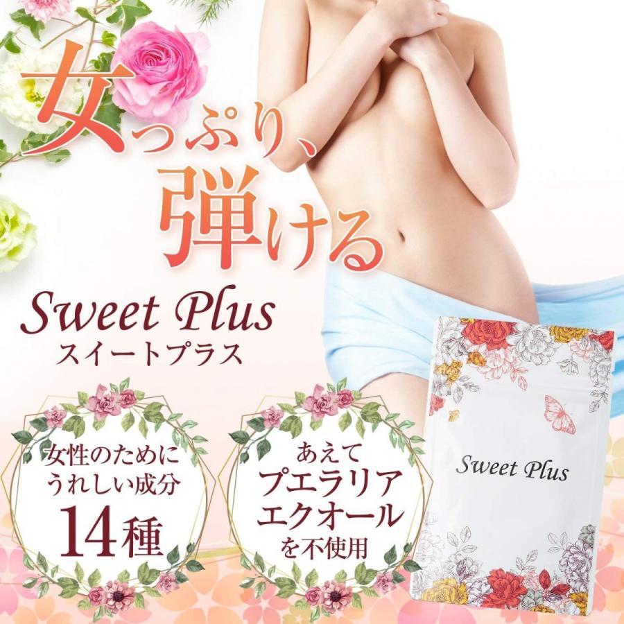 Sweet Plus スイートプラス 女性向けサプリメント 14種配合 30日分|sunage|02