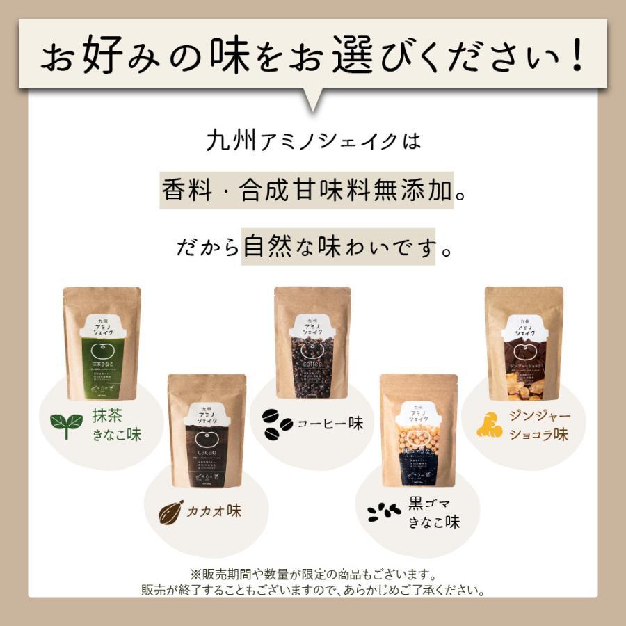 プロテイン 大豆たんぱく質 ソイプロテイン 九州アミノシェイク 1袋 (抹茶きな粉 / カカオ味/コーヒー味) (出荷目安:注文後1〜2週間)|sunao-syokudou|05