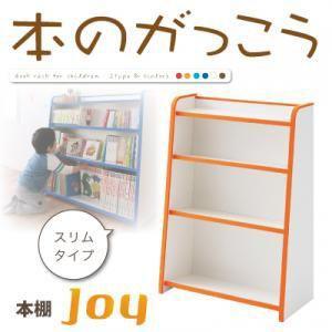 子供家具 子供家具 子供部屋 収納 ソフト素材キッズファニチャーシリーズ 本棚【joy】ジョイ スリムタイプ