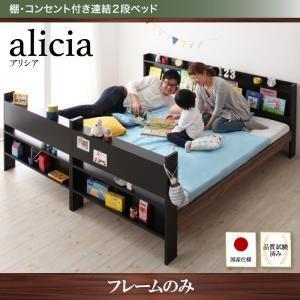 棚・コンセント付き連結2段ベッド【alicia】アリシア【フレームのみ】