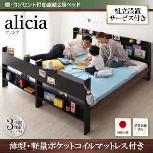 【組立設置】棚・コンセント付き連結2段ベッド【alicia】アリシア【薄型軽量ポケットコイルマットレス付き】