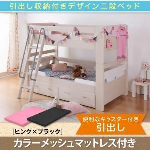 引出し収納付き二段ベッド【hacola】ハコラ【カラーメッシュマットレス付き(ピンク×ブラック)】