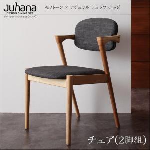デザインダイニングセット【Juhana】ユハナ/チェア(2脚組)