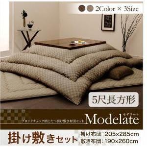 ブロックチェック柄こたつ掛け敷き布団セット【Modelate】モデラート 5尺長方形