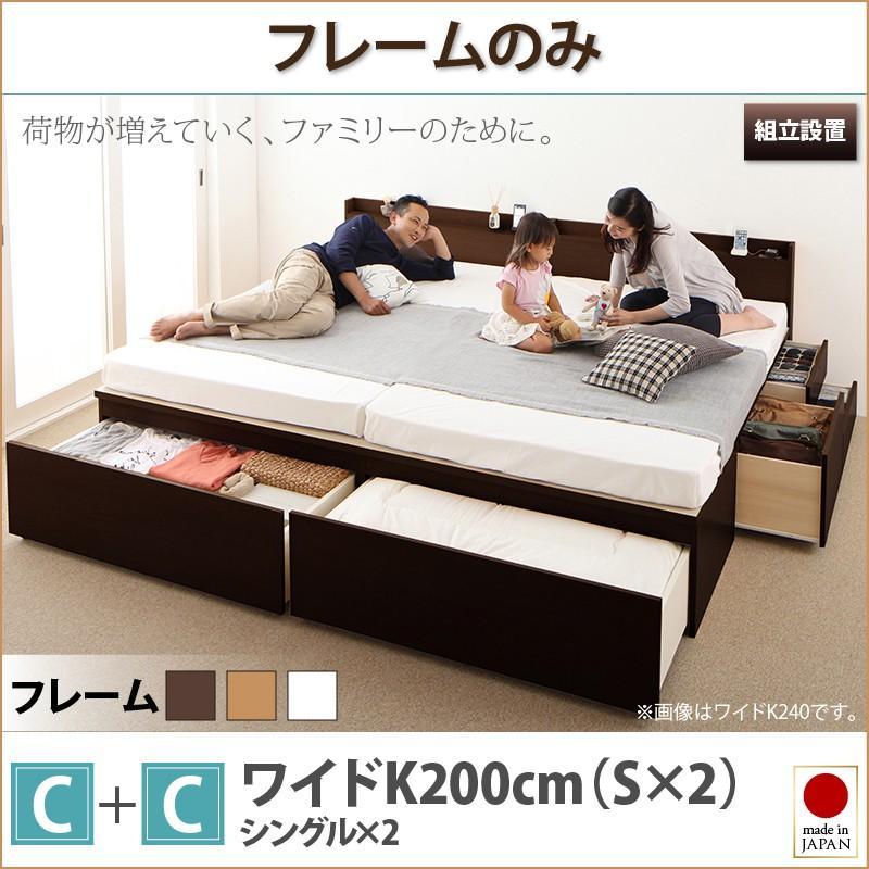 出産祝い 【組立設置付き ワイドK200】連結ベッド C+C ベッドフレームのみ C+C ワイドK200, 我路屋はん工房:4499e575 --- grafis.com.tr